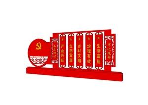 新中式红色党建文化小品党建宣传栏红色文化党建文化墙园林景墙小品中国梦SU(草图大师)模型