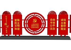 新中式红色党建文化标语牌党建宣传栏红色文化党建文化墙园林景墙小品中国梦SU(草图大师)模型