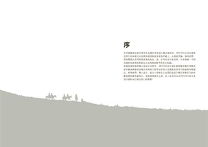 [EDAW]成吉思汗体育文化园控制性详细规划及核心区设计最终报告(100页)
