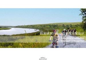 上海自行车公园-------内容丰富详细,具有很高的学习价值,值得下载