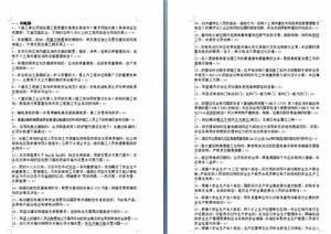 上海最新建安B证考试题库复习资料看2遍必过