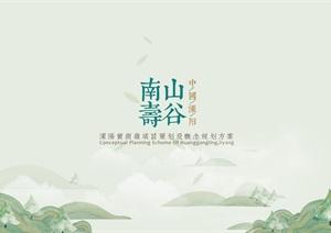 南山寿谷康养小镇概念性规划