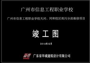 竣工图(广州市信息工程职业学校天河、同和校区雨污分流维修项目)