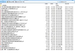 佛教文化整体规划设计PDF文件 PPT文件