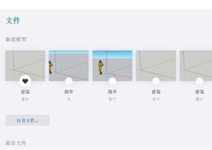 sketchup2021破解版SU(草图大师)软件正确安装包中文安装包