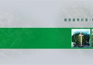 云南省 昭通市 威信县殡仪馆、骨灰堂、陵园规划设计方案